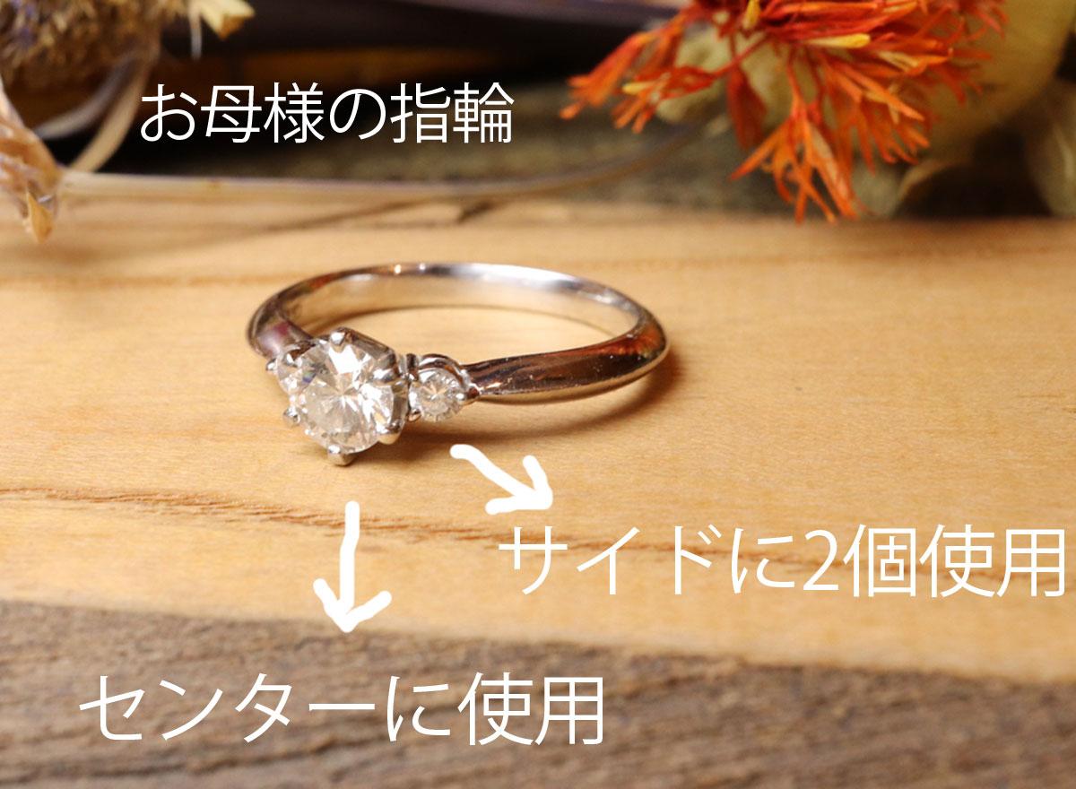 お母様の指輪