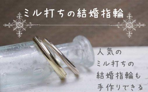 結婚指輪 ミル 福岡